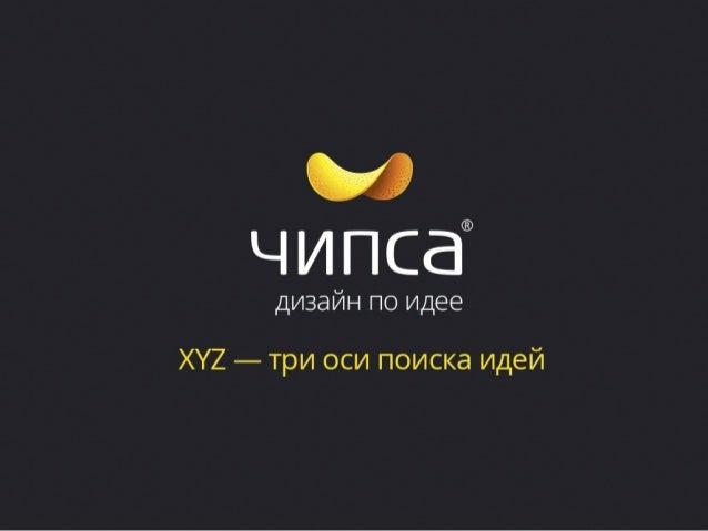Евгений Игнашов, студия «Чипса»—«XY-две оси генарации идей»