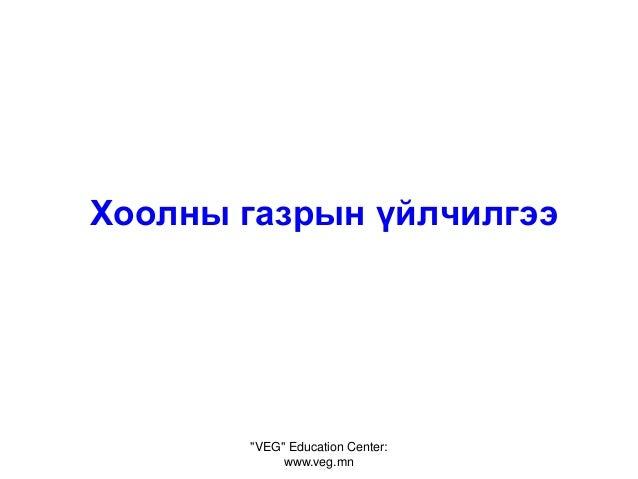 """Хоолны газрын үйлчилгээ """"VEG"""" Education Center: www.veg.mn"""