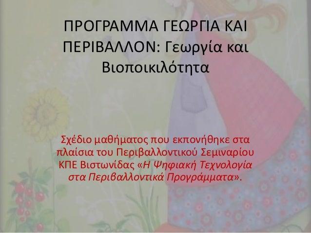 ΡΟΓΑΜΜΑ ΓΕΩΓΙΑ ΚΑΙ ΡΕΙΒΑΛΛΟΝ: Γεωργία και Βιοποικιλότθτα Σχζδιο μακιματοσ που εκπονικθκε ςτα πλαίςια του Ρεριβαλλοντικ...