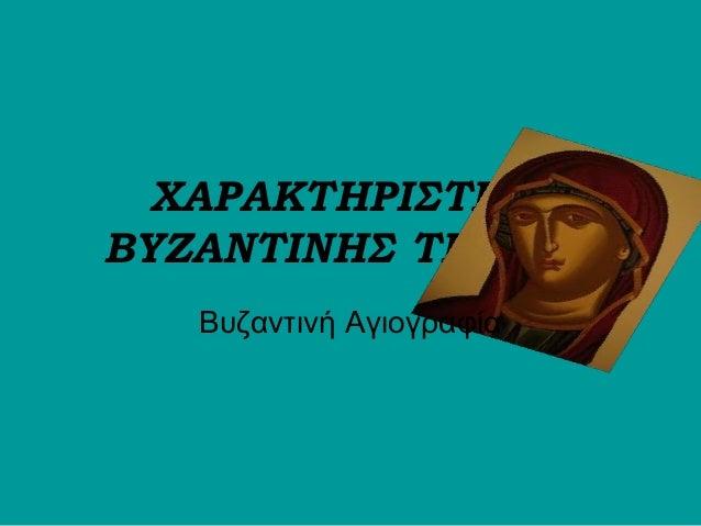 ΧΑΡΑΚΤΗΡΙΣΤΙΚΑ ΒΥΖΑΝΤΙΝΗΣ ΤΕΧΝΗΣ Βυζαντινή Αγιογραφία