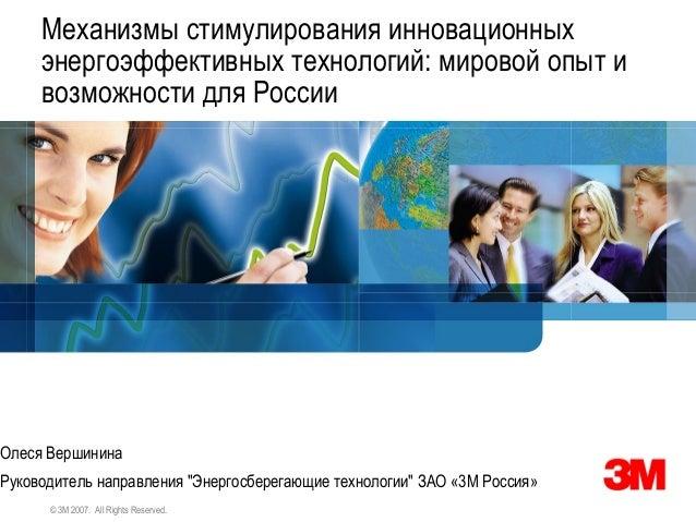 © 3M 2007. All Rights Reserved. Механизмы стимулирования инновационных энергоэффективных технологий: мировой опыт и возмож...