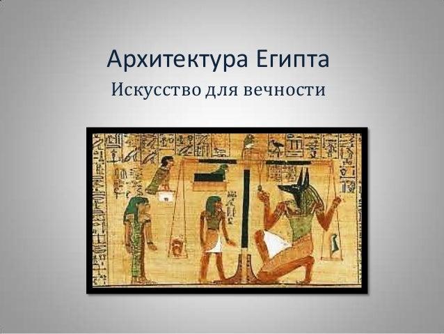 Архитектура Египта Искусство для вечности