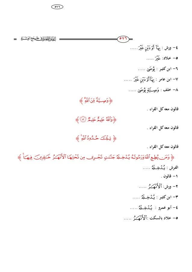 كتاب اتحاف المهرة فى جمع القراءات العشرة