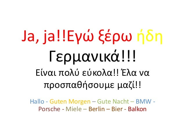 Ja, ja!!Εγώ ξέρω ήδη Γερμανικά!!! Είναι πολύ εύκολα!! Έλα να προσπαθήσουμε μαζί!! Hallo - Guten Morgen – Gute Nacht – BMW ...
