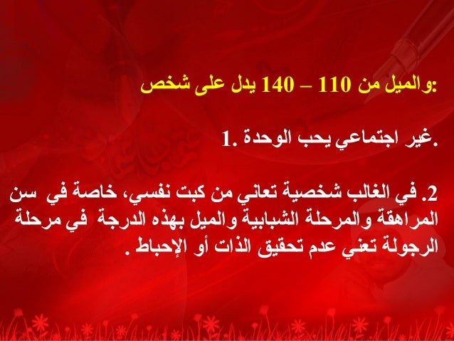 IAHAIAHA من الميل خطورة110–140:أنه في تكمن إلى سلوكها في تميل الشخصية فإن الذكور في ظهر إذا...
