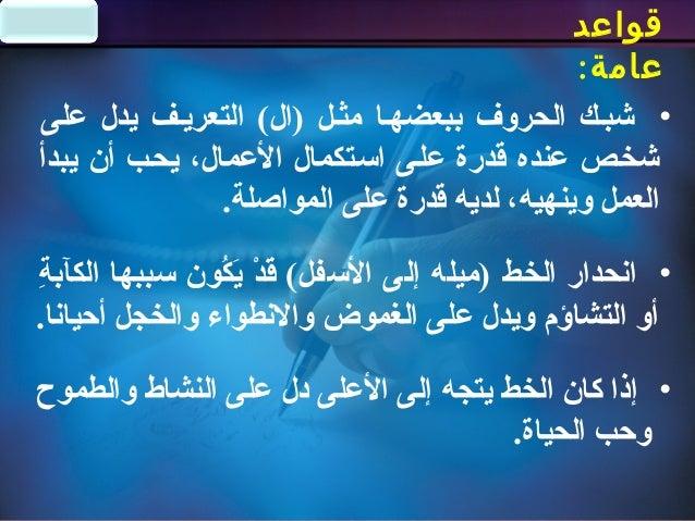 IAHAIAHA :عامة قواعد •في أرخرى تارة وتقاربها تارة بتباعد الكلمات كتابة ول النفسي الستقرار عدم ...