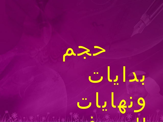 IAHAIAHA ونهايات بدايات حجم الشخصية على وأثرها الحروف أمهاإذاكانداًاج راًا كبي الكلمهة ...