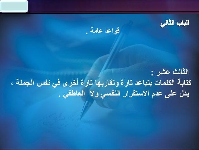 IAHAIAHA عامة قواعد. : عيشر الخامس . المزاجية على شرّر مؤ تكون دْ ي قَد وجةّر المتم رجة...