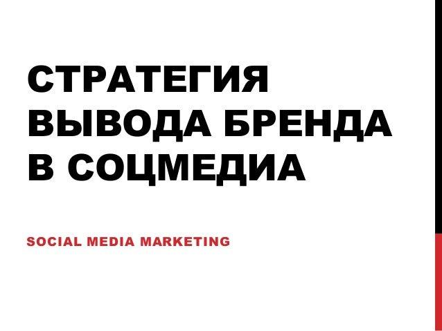 СТРАТЕГИЯ  ВЫВОДА БРЕНДА  В СОЦМЕДИА  SOCIAL MEDIA MARKETING