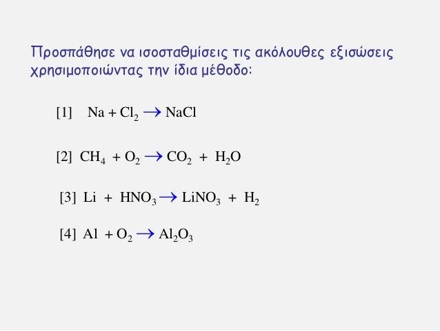 Πνμζπάζεζε κα ηζμζηαζμίζεηξ ηηξ αθυιμοζεξ εληζχζεηξ πνεζημμπμηχκηαξ ηεκ ίδηα μέζμδμ: [1] Na + Cl2  NaCl [2] CH4 + O2  CO...