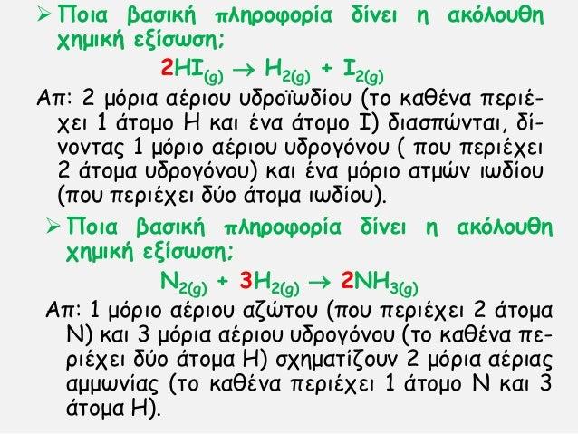  Πμηα βαζηθή πιενμθμνία δίκεη ε αθόιμοζε πεμηθή ελίζωζε; 2HI(g)  H2(g) + I2(g) Απ: 2 μυνηα αένημο οδνμσςδίμο (ημ θαζέκα ...
