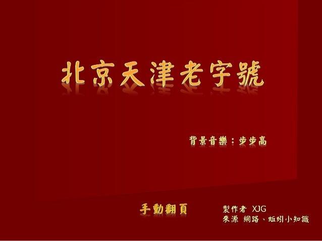 全聚德烤鴨店 清同治三年( 1864 )由河北薊縣人楊傳仁創辦,以經營掛爐烤鴨著 稱。由於其烤制手藝更加講究,烤出的品質、名聲很快便傳出去了。
