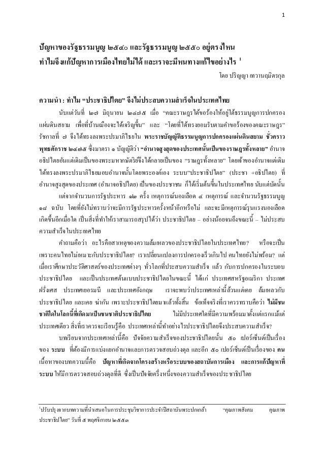 1 ปัญหาของรัฐธรรมนูญ ๒๕๔๐ และรัฐธรรมนูญ ๒๕๕๐ อยู่ตรงไหน ทาไมจึงแก้ปัญหาการเมืองไทยไม่ได้ และเราจะมีหนทางแก้ไขอย่างไร 1 โดย...
