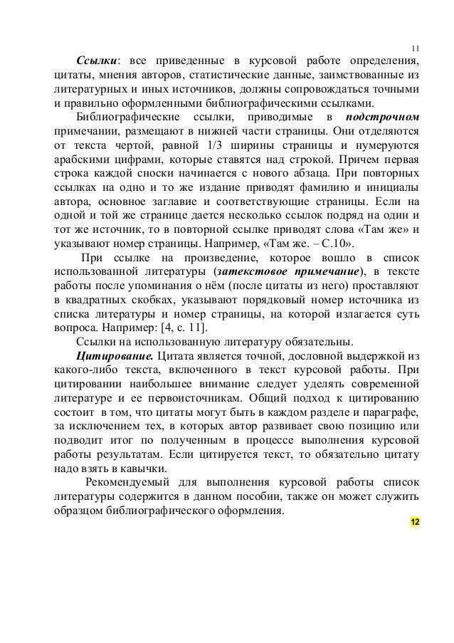 мед ук курс обеп груз пер 12 11 Ссылки все приведенные в курсовой работе