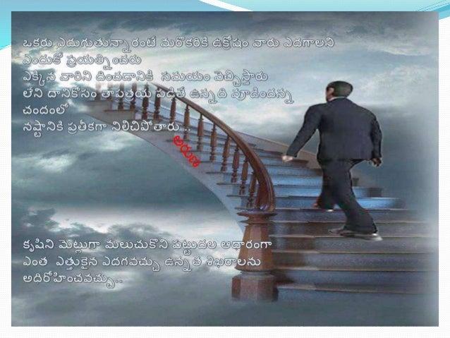 తెలుగు సూక్తులు Slide 2