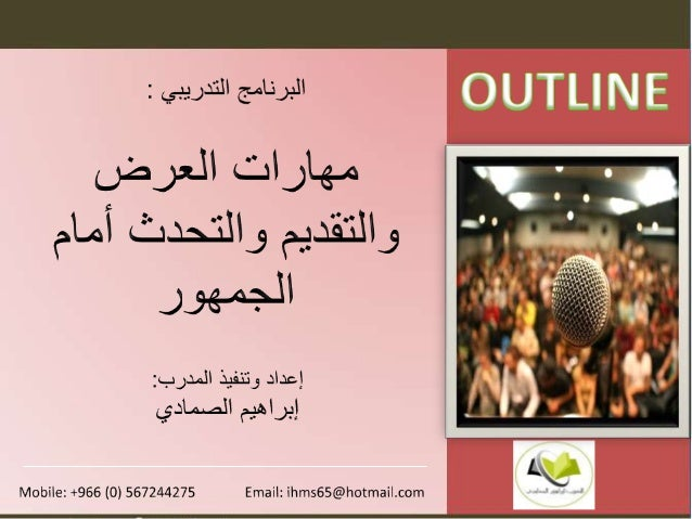 – .1 .2 Mobil : +966 (0) 567244275 Email : ihms65@hotmail.com