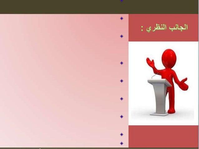 محتويات برنامج مهارات العرض وال تقديم والتحدث أمام الجمهور