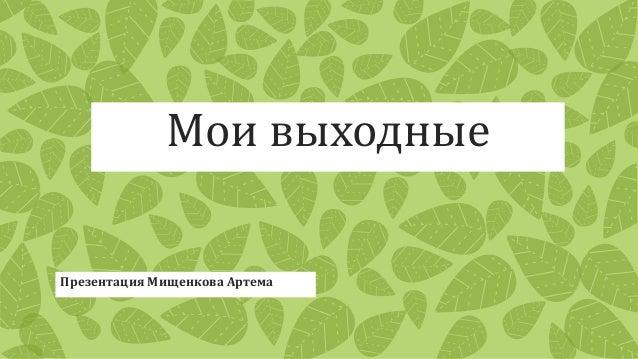Все государственные праздники россии в 2016 году