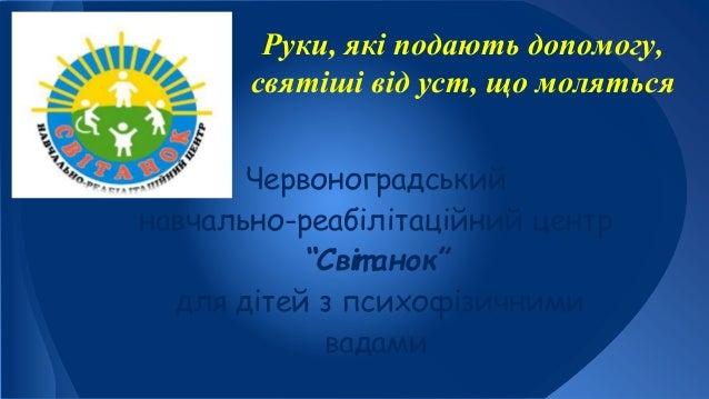 """Червоноградський навчально-реабілітаційний центр """"Світ анок"""" для дітей з психофізичними вадами Руки, які подають допомогу,..."""