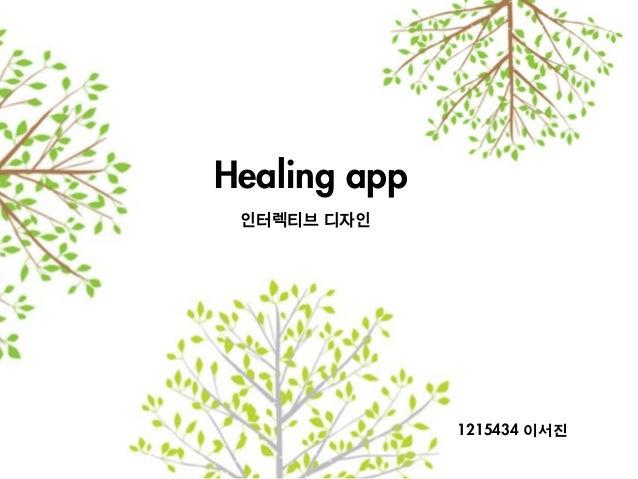 인터렉티브 디자인 Healing app 1215434 이서진
