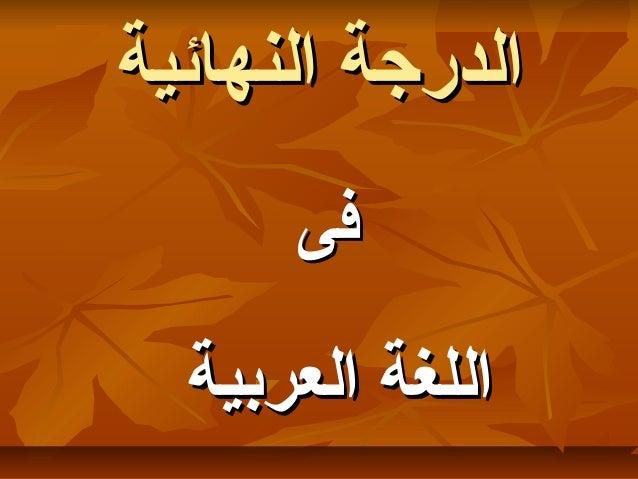 النهائية الدرجةالنهائية الدرجة فىفى العربية اللغةالعربية اللغة