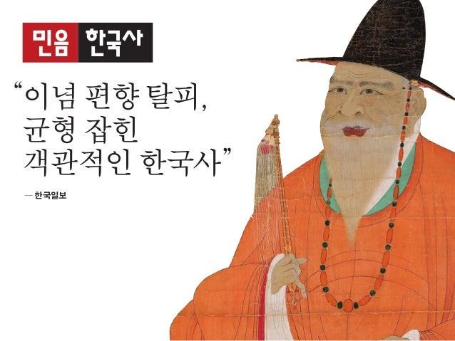 """""""이념편향탈피, 균형잡힌 객관적인한국사"""" ─한국일보"""