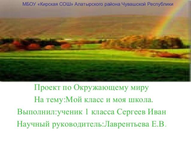 Мой класс и моя школа Сергеев И  Проект по Окружающему миру На тему Мой класс и моя школа
