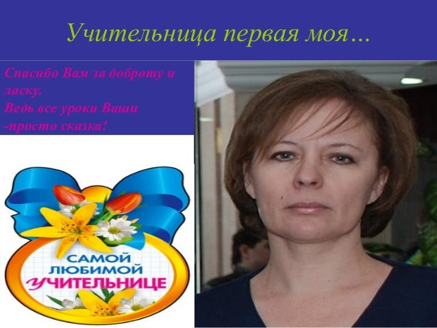 Мой класс и моя школа Сергеев И  3 Учительница первая моя