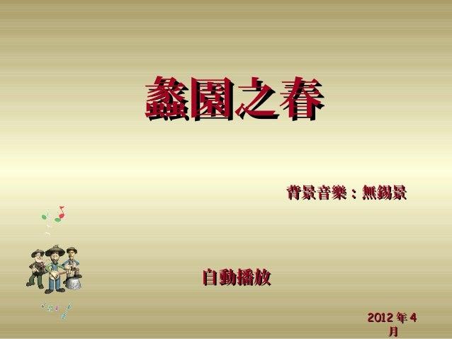 蠡園之春蠡園之春 20122012 年年 44 月月 背景音樂:無錫景背景音樂:無錫景 自動播放自動播放