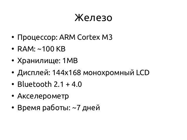 Софт ● Прошивка на основе FreeRTOS (закрытая) ● Официальная поддержка iOS и Android ● SDK для самих часов (пишем на C) ● S...