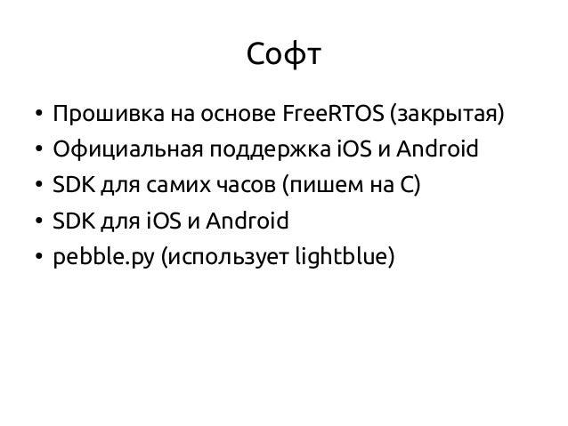 Nokia N9 + Pebble = Rockwatch ● Qt/Python app: PySide + pebble.py: self.pebble = Pebble( self.pebbleId, True, False, locat...