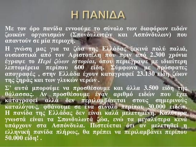 Η πανίδα της Ελλάδας Slide 2