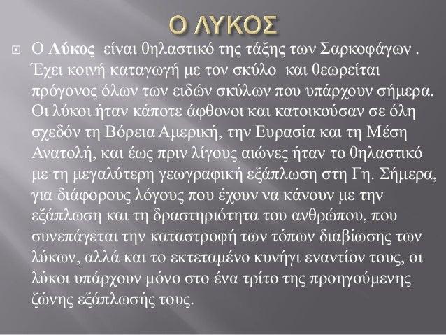 Η πανίδα της Ελλάδας Slide 3