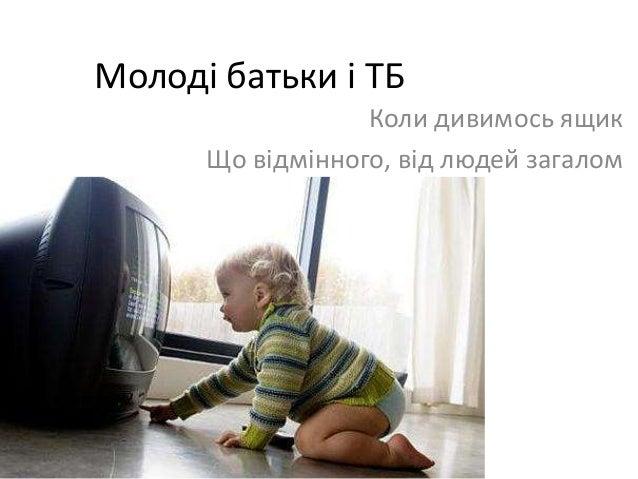 Молоді батьки і ТБ Коли дивимось ящик Що відмінного, від людей загалом