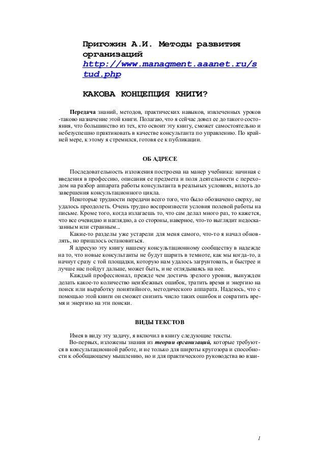 """""""Методы развития организации"""". Пригожин"""