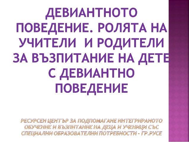 ДЕВИАЦИЯ- deviare – отклонение от социалните норми Характеристики на девиантното поведение Закономерни, разнообразни откл...