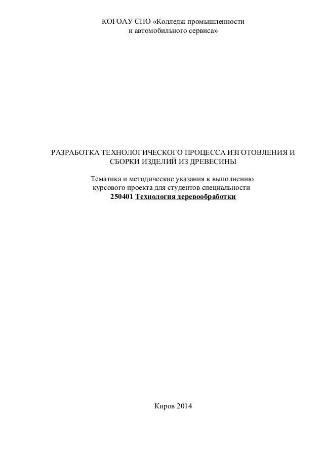 методичка курсовая работа техпроцесс изготовления и сборки КОГОАУ СПО Колледж промышленности и автомобильного сервиса РАЗРАБОТКА ТЕХНОЛОГИЧЕСКОГО ПРОЦЕССА ИЗГОТОВЛЕНИЯ И СБОРКИ ИЗ