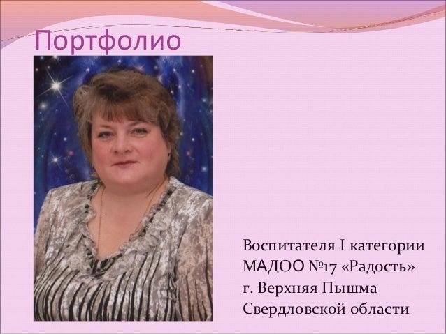Портфолио Воспитателя I категории МАДОО №17 «Радость» г. Верхняя Пышма Свердловской области