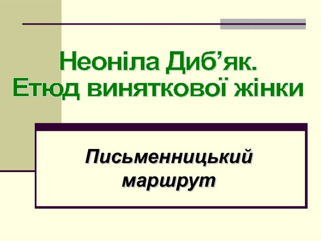 ПисьменницькийПисьменницький маршрутмаршрут