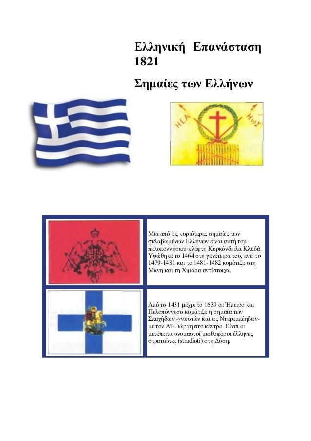Ελληνική Επανάσταση 1821 Σημαίες των Ελλήνων Μια από τις κυριότερες σημαίες των σκλαβωμένων Ελλήνων είναι αυτή του πελοπον...