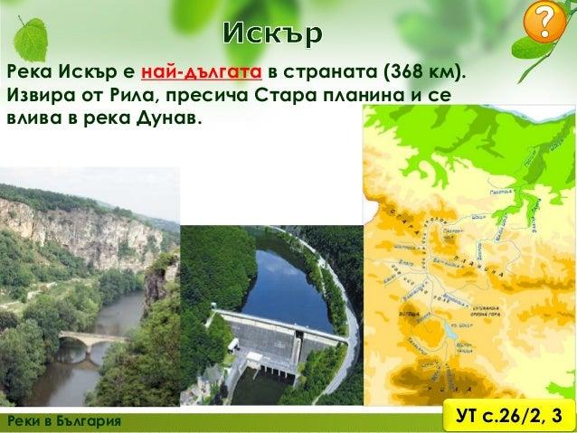 Марица е най-пълноводната река в България. Реки в България УТ с.26/2