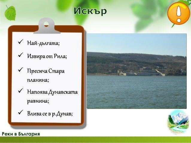 Преди години р. Марица е била плавателна, но сега много язовири задържат водите на основните ú притоци (около 100). Водите...
