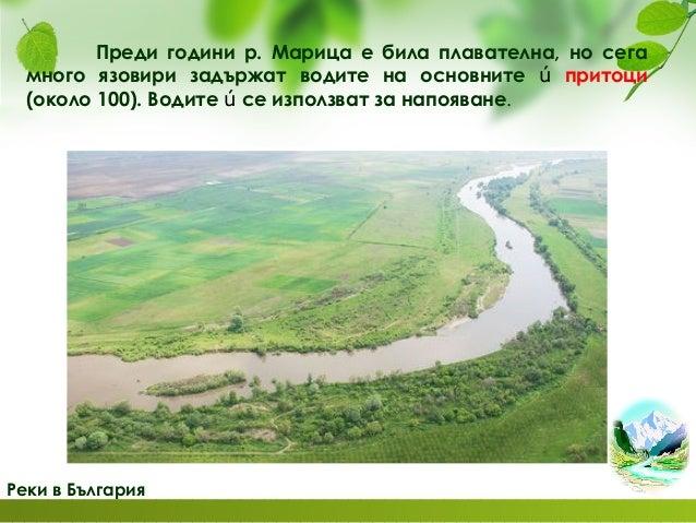 реките Най-пълноводна Влива се в Егейско море Марица Минава през 4 столици Дунав гранична Най-дългата Пресича Стара планин...