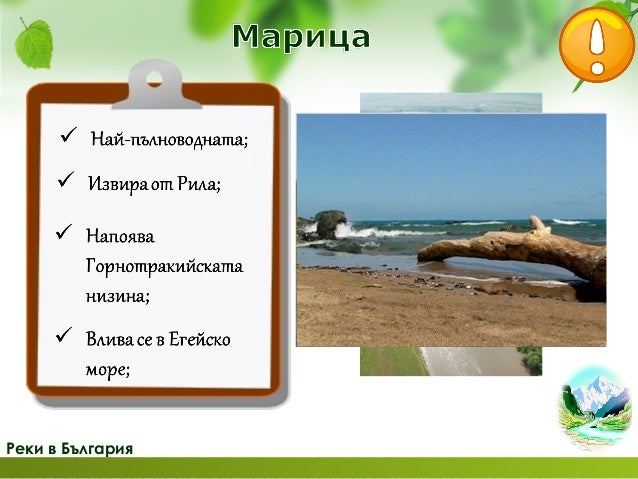 Реки в България Камчия Ропотамо Велека