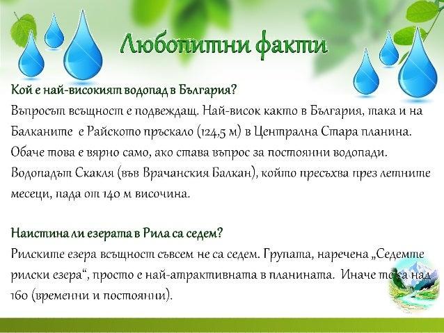 водното богатство