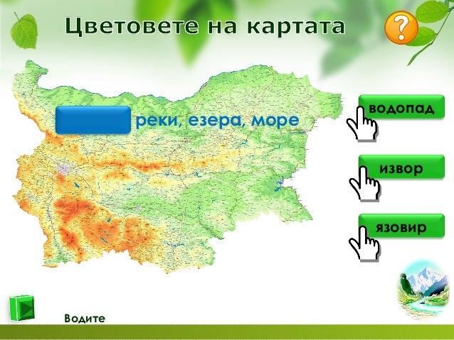 Дунав – най-широката река в България. Реки в България УТ с.26/2