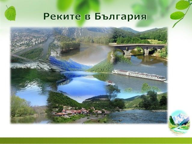 Река Дунав извира от планина в Германия. Тя преминава през 10 европейски държави и се влива в Черно море. Включена е в спи...