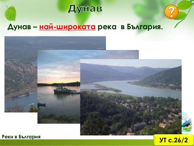 Наричана е: Истрос (от траките), Данубиус (от римляните), Дунавис (от гърците), Дунара (от румънците). Danube, Donau, ...