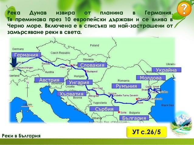 Реки в България