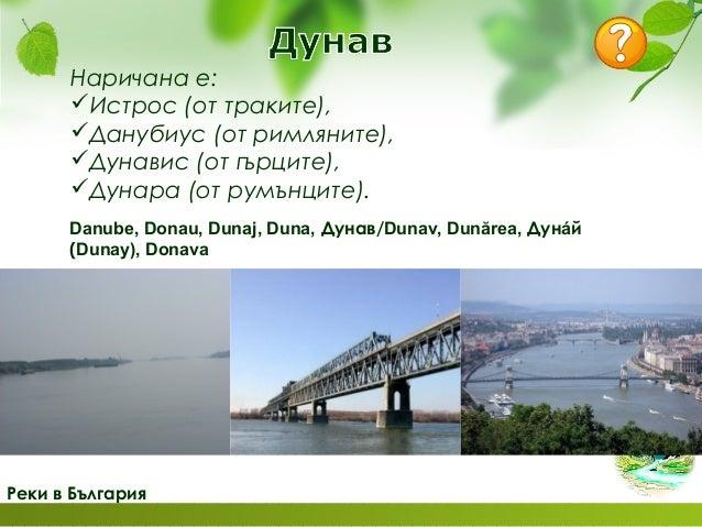 Река Искър е най-дългата в страната (368 км). Извира от Рила, пресича Стара планина и се влива в река Дунав. Реки в Българ...